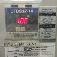 CFBS37-14_mainte